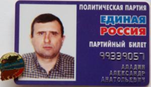 Бывший член Единой России разоблачил Путина
