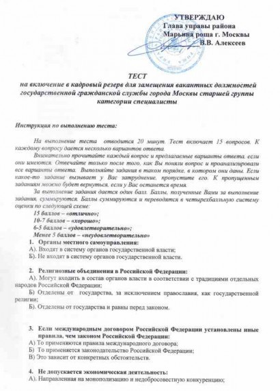 кадровый резерв г. Москва