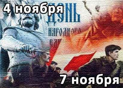 День примирения и согласия, Великая Октябрьская Социалистическая революция