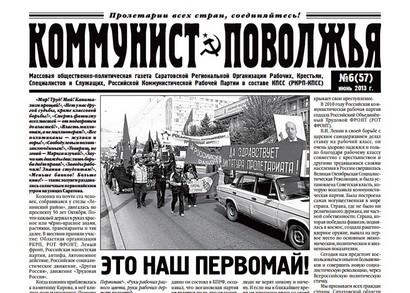 Коммунист Поволжья