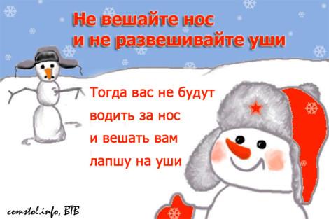 красный снеговик Комстола-1