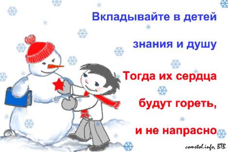красный снеговик Комстола-3