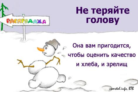 красный снеговик Комстола-4