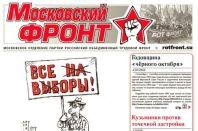 moscow_front