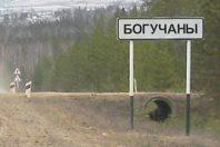 boguchany_logo
