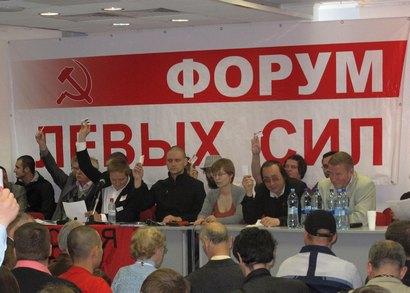 Форум левых сил II