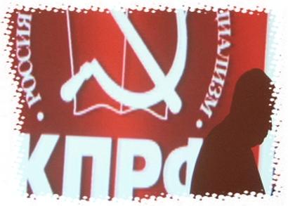 КПРФ против КПСС